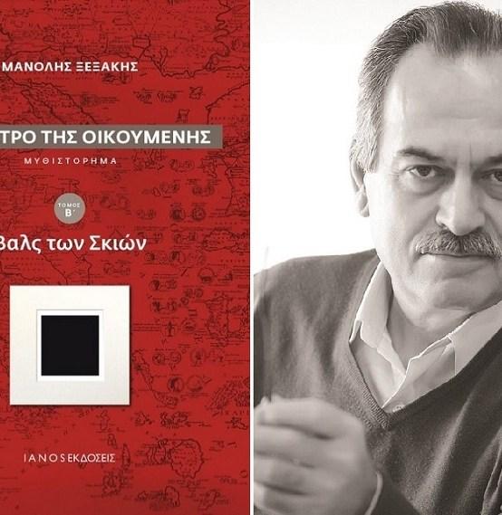 IANOS:Παρουσίαση του βιβλίου του Μανόλη Ξεξάκη, με τίτλο «Βαλς των Σκιών»