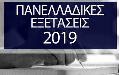 Εισαγωγή παλαιών αποφοίτων στην τριτοβάθμια εκπαίδευση μέσω πανελλαδικών Εξετάσεων ΓΕΛ έτους 2020 με το ΠΑΛΑΙΟ σύστημα.