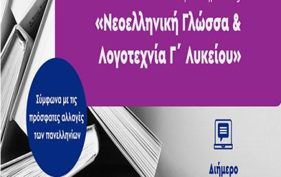 Η διδασκαλία και η αξιολόγηση του μαθήματος «Νεοελληνική Γλώσσα & Λογοτεχνία Γ΄ Λυκείου»
