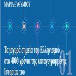 Μαρία Ευθυμίου: Τα ισχυρά σημεία του Ελληνισμού (Μέρος 3ο)
