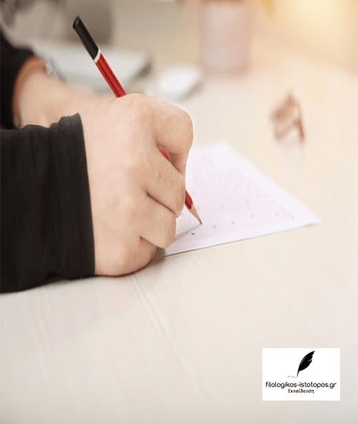 Π.Ε.Φ.: Για την επιλογή των προς εξέταση κειμένων στο μάθημα «Νεοελληνική Γλώσσα και Λογοτεχνία»