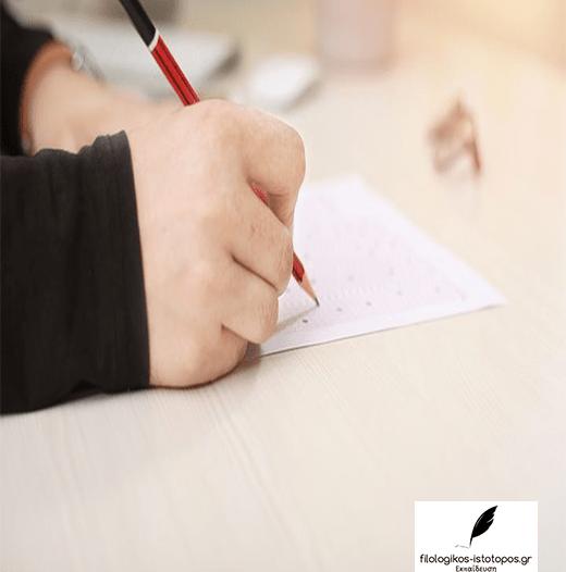 Θέματα 2020 – Νεοελληνική Γλώσσα & Λογοτεχνία – Ημερήσιο – Ημερήσιο Λύκειο – Εσπερινό Λύκειο