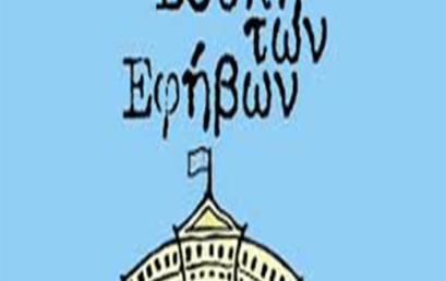 Εκπαιδευτικό πρόγραμμα «Βουλή των Εφήβων – Βήματα Δημοκρατίας: Κάνοντας πράξη τη συμμετοχή – ΚΕ΄ Σύνοδος» – σχ. έτ. 2020-2021
