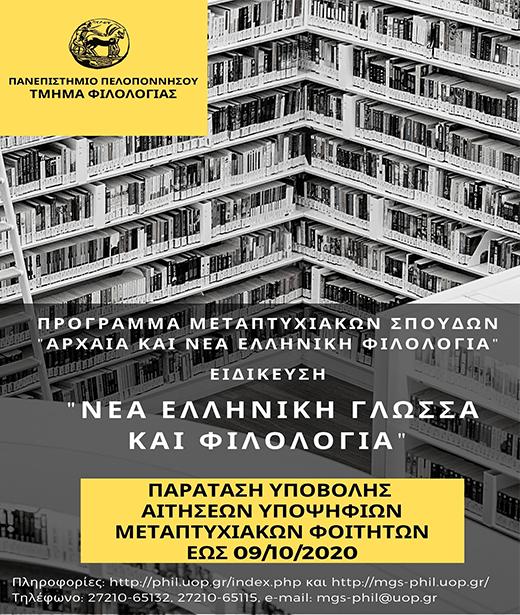 Παράταση προθεσμίας για το ΠΜΣ «Αρχαία και Νέα Ελληνική Φιλολογία» του Τμήματος Φιλολογίας του Πανεπ. Πελοποννήσου
