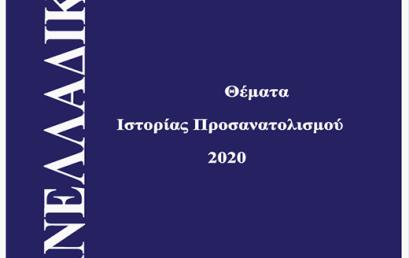 Θέματα 2020 – Ιστορία – Ημερήσιο Λύκειο – Ομογενείς (Επαναληπτικά-Παλαιό)