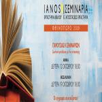 IANOS: Παρουσίαση σεμιναρίων Θεσσαλονίκης Φθινοπώρου 2020