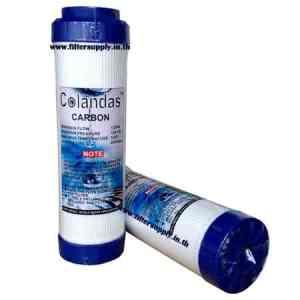 ไส้กรองน้ำ Gac Carbon Colandas ขนาด 10 นิ้ว