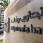 Attijariwafa Bank, élue meilleure banque de l'année 2016