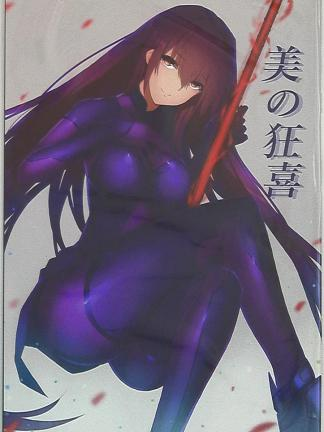 Fate/Grand Order - Comiket