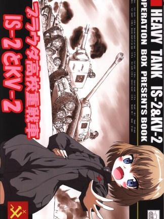 Girls Und Panzer - Pravda High School Heavy Tank IS-2 - Cartoon