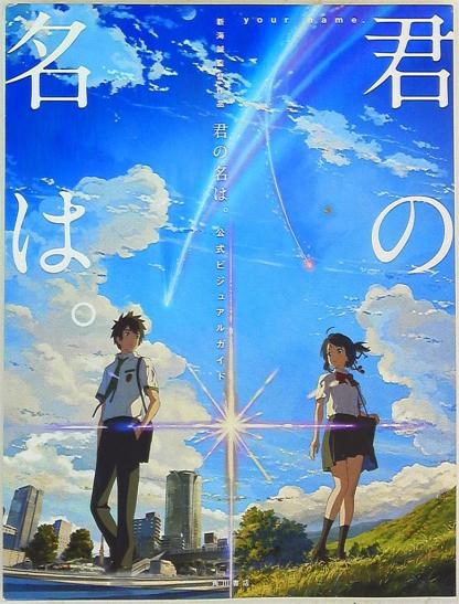 your name. The Official Visual Guide - 新海誠監督作品君の名は。公式ビジュアルガイド