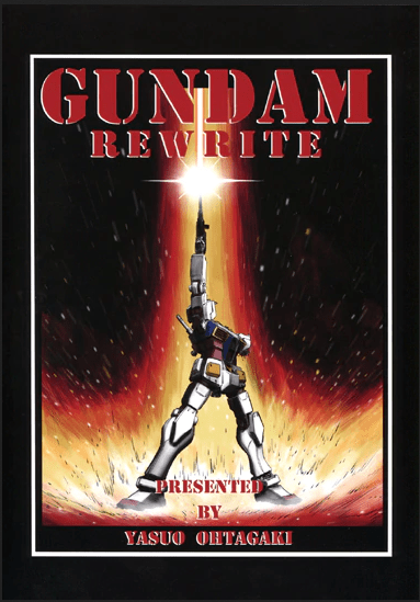 Gundam - Art book