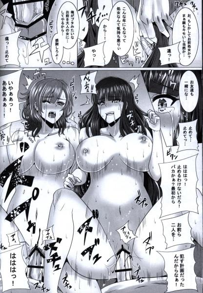 Original - Gangbang Vacation, K18 Doujin