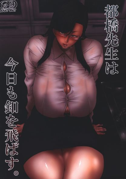 Original - Sensei's button is loose again, K18 Doujin