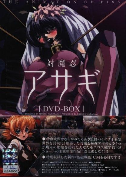 Taimanin Asagi DVD-Box