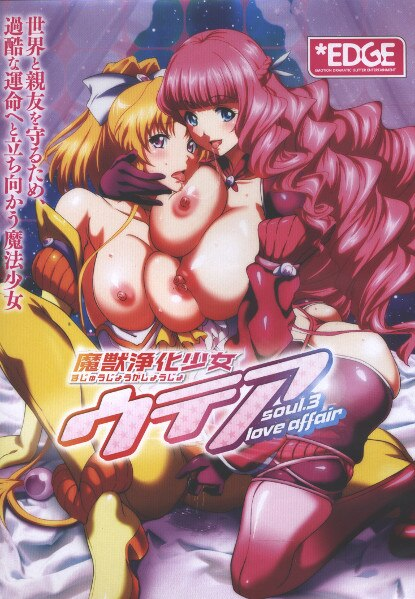 EDGE - Soul 3. Love Affair, K18 DVD