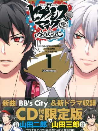 Hypnosis Mic: Division Rap Battle - Side B.B & M.T.C Limited Edition, Manga + CD