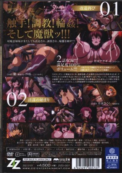Shinobu Asagi 2, K18 DVD