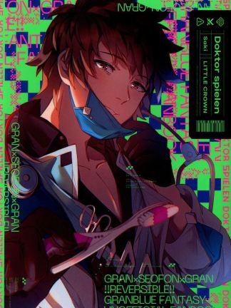 Granblue Fantasy - Doktor Spielen, Doujin