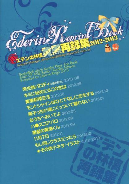 Kuroko's Basketball - The Apple of Eden Reprint Book + Illustration Booklet