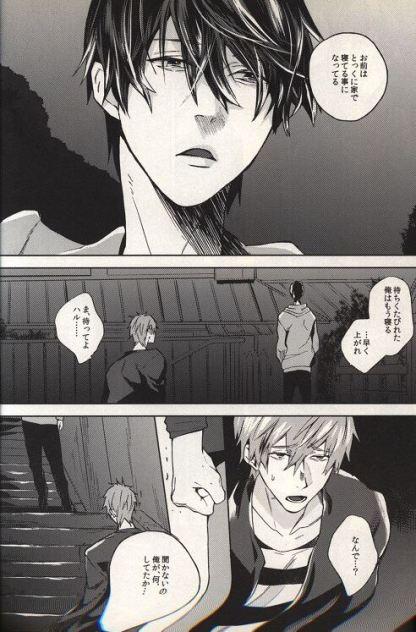 Free! - Good for you, Haru-chan!, K18 Doujin