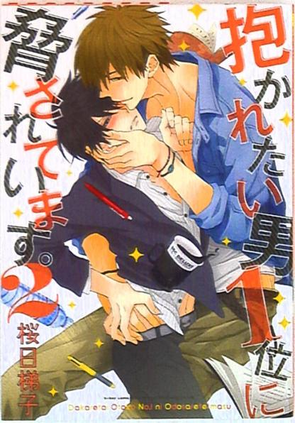 Dakaretai Otoko vol 2 Manga