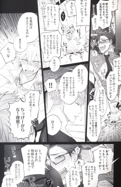 Hypnosis Mic - The Man Who Didn't Learn His Lesson, K18 Doujin