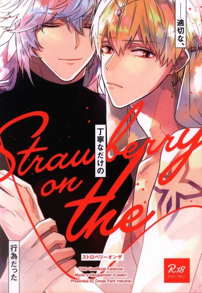 Fate/Grand Order - Strawberry on the, K18 Doujin