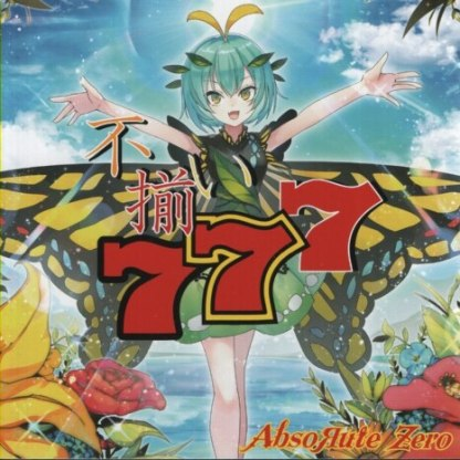 Touhou Project - Inconsistent 777 CD