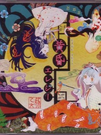 Touhou Project - Twilight Elegy CD