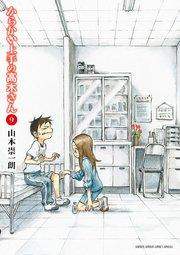 からかい上手の高木さんの9巻を無料で読めるおすすめサイト!漫画村ZIPで読むより安全確実♪