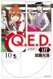 Q.E.D.iff ―証明終了―の10巻を無料で読めるおすすめサイト!漫画村ZIPで読むより安全確実♪