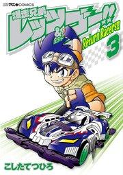 爆走兄弟レッツ&ゴー!! Return Racers!!の3巻を無料で読めるおすすめサイト!漫画村ZIPの代わりの安全なサイト!