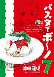 パスタでボ~ノの7巻を無料で読めるおすすめサイト!漫画村ZIPの代わりの安全なサイト!