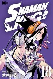 SHAMAN KING~シャーマンキング~KC完結版18巻を無料ダウンロード!漫画村ZIPの代わりの安全確実な方法!