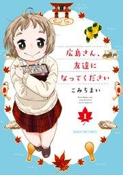 広島さん、友達になってくださいの1巻を無料で読めるおすすめサイト!漫画村ZIPで読むより安全確実♪