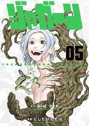 ジャガーンの5巻を無料で読めるおすすめサイト!漫画村ZIPの代わりの安全なサイト!
