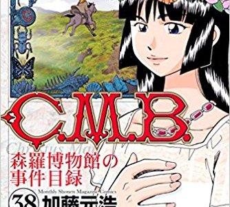 C.M.B.森羅博物館の事件目録の38巻を無料で読む方法!漫画村より安心安全なサービス!