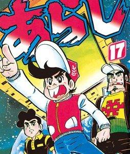 ゲームセンターあらしの17巻を無料で読む方法!漫画村ZIPの代わりの公式サイト!