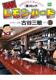 BARレモン・ハートの33巻を無料で読めるおすすめサイト!漫画村ZIPの代わりの安全なサイト!