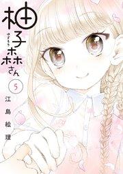 柚子森さんの5巻を無料で読む方法!漫画村より安心安全なサービス!