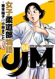 JJM 女子柔道部物語の4巻を無料で読めるおすすめサイト!漫画村ZIPの代わりの安全なサイト!