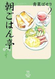 朝ごはん亭の2巻を無料で読める方法!漫画村ZIPで読むより安全確実!