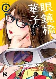 眼鏡橋華子の見立ての2巻を無料で読む方法!漫画村ZIPの代わりの公式サイト!