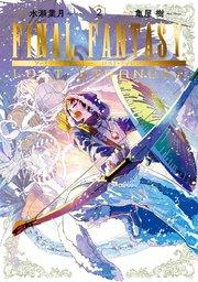 FINAL FANTASY LOST STRANGERの2巻を無料で読む方法!漫画村より安心安全なサービス!