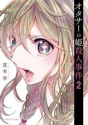 オタサーの姫殺人事件の2巻を無料で読む方法!漫画村より安心安全なサービス!