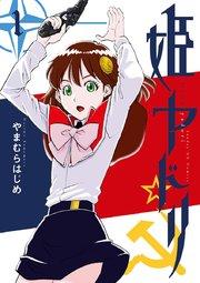 姫ヤドリの1巻を無料で読める方法!漫画村ZIPで読むより安全確実!