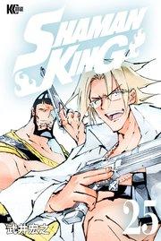 SHAMAN KING ~シャーマンキング~ KC完結版の25巻を無料ダウンロード!漫画村ZIPの代わりの安全確実な方法!