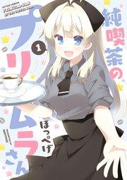 純喫茶のプリムラさんの1巻を無料で読める方法!漫画村ZIPで読むより安全確実!