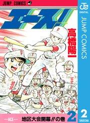 エース!の2巻を無料で読めるおすすめサイト!漫画村ZIPで読むより安全確実♪